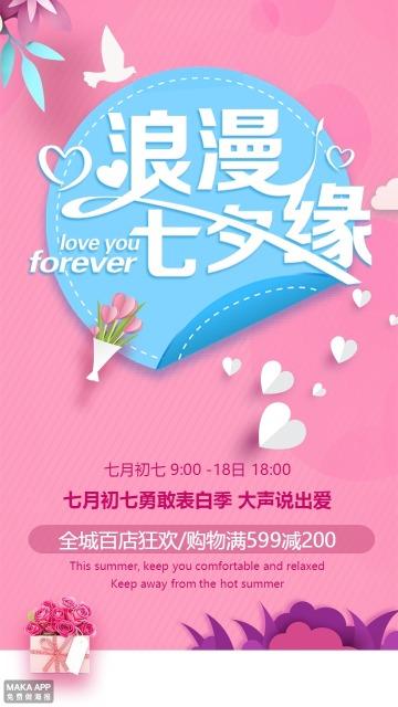 七夕七夕七夕情人节浪漫七夕优惠促销海报