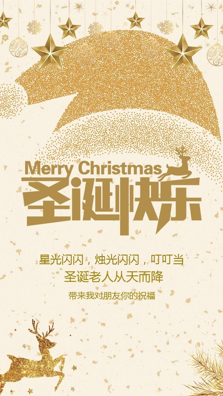 唯美简洁圣诞节促销宣传圣诞节祝福贺卡