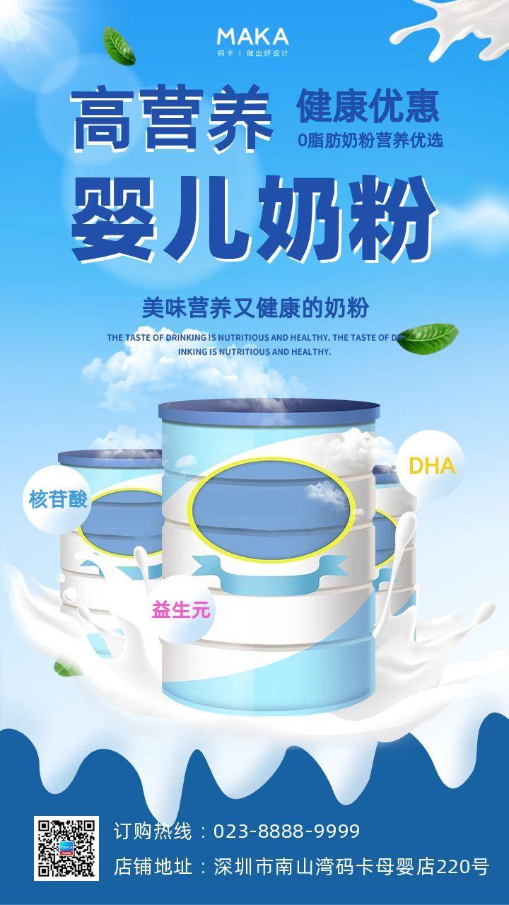 蓝色简约风格婴儿奶粉宣传促销海报