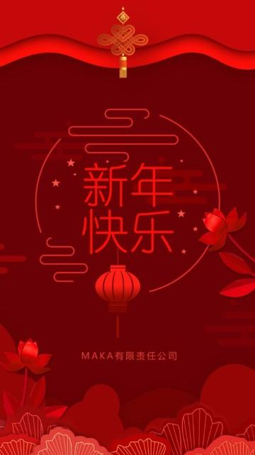 2020鼠年高端红色企业 单位 个人 新年祝福 过年拜年春节贺卡新春祝福视频