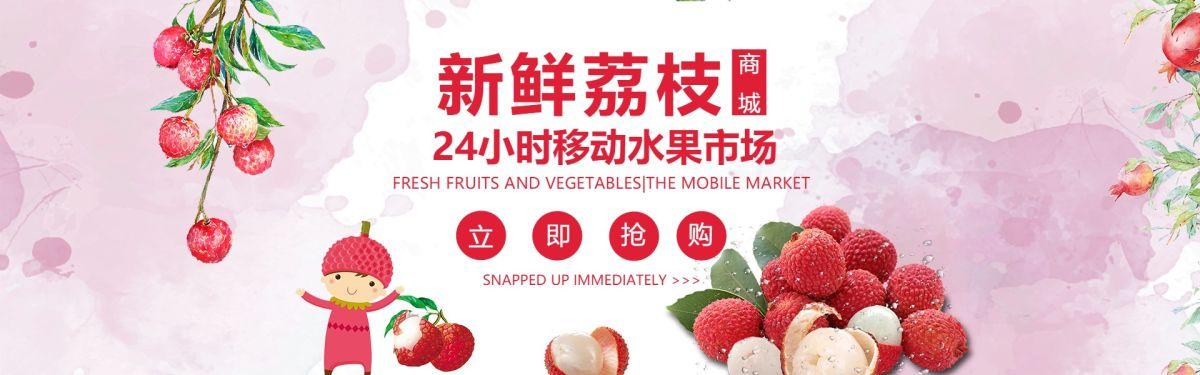 卡通可爱百货零售水果促销电商banner