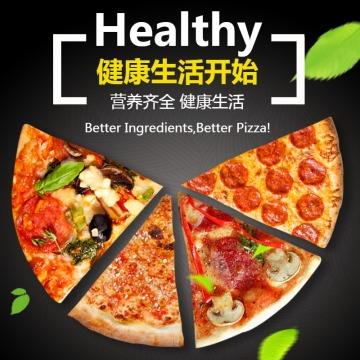 披萨百货零售食品促销简约清新电商商品主图