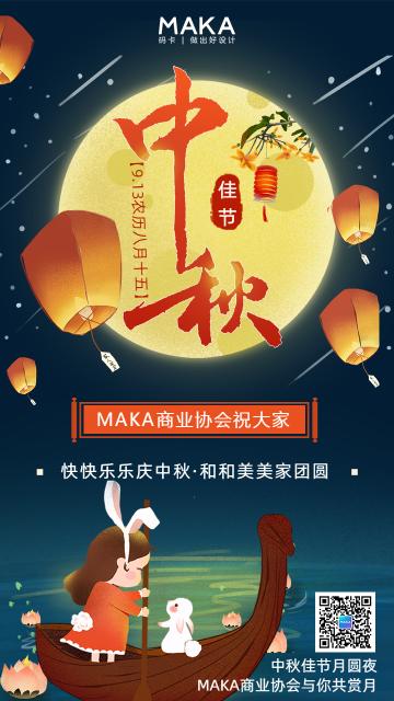 中秋节卡通手机宣传海报