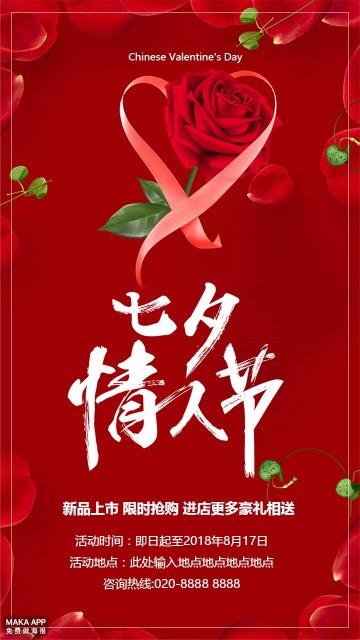七夕红色浪漫海报七夕情人节七夕贺卡