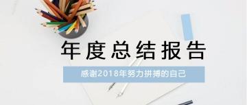 简约文艺年终总结公众号封面首图