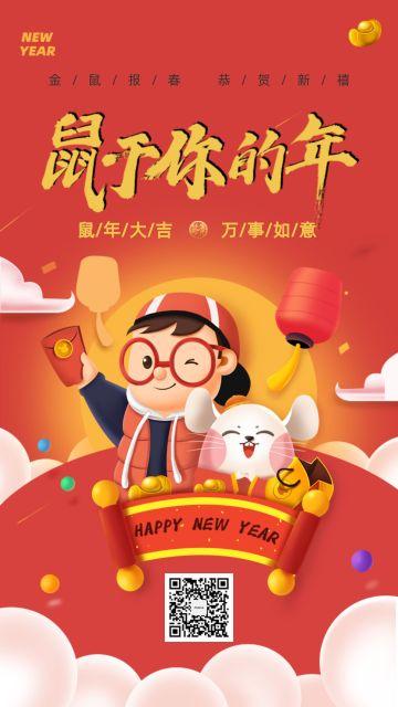 红色卡通中国风鼠年春节祝福贺卡手机海报