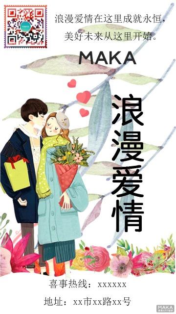 浪漫爱情摄影机构宣传海报唯美花瓣