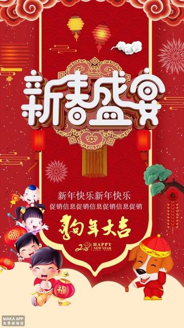 新春盛宴新年狗年新春元旦促销海报
