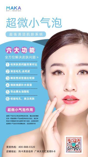 蓝色极简风美容行业超微小气泡介绍宣传海报