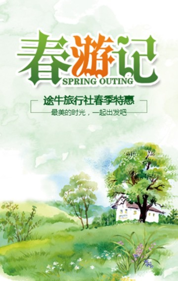 春游记旅行社五一劳动节小长假旅游活动推广