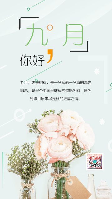 绿色清新文艺你好九月励志宣言海报