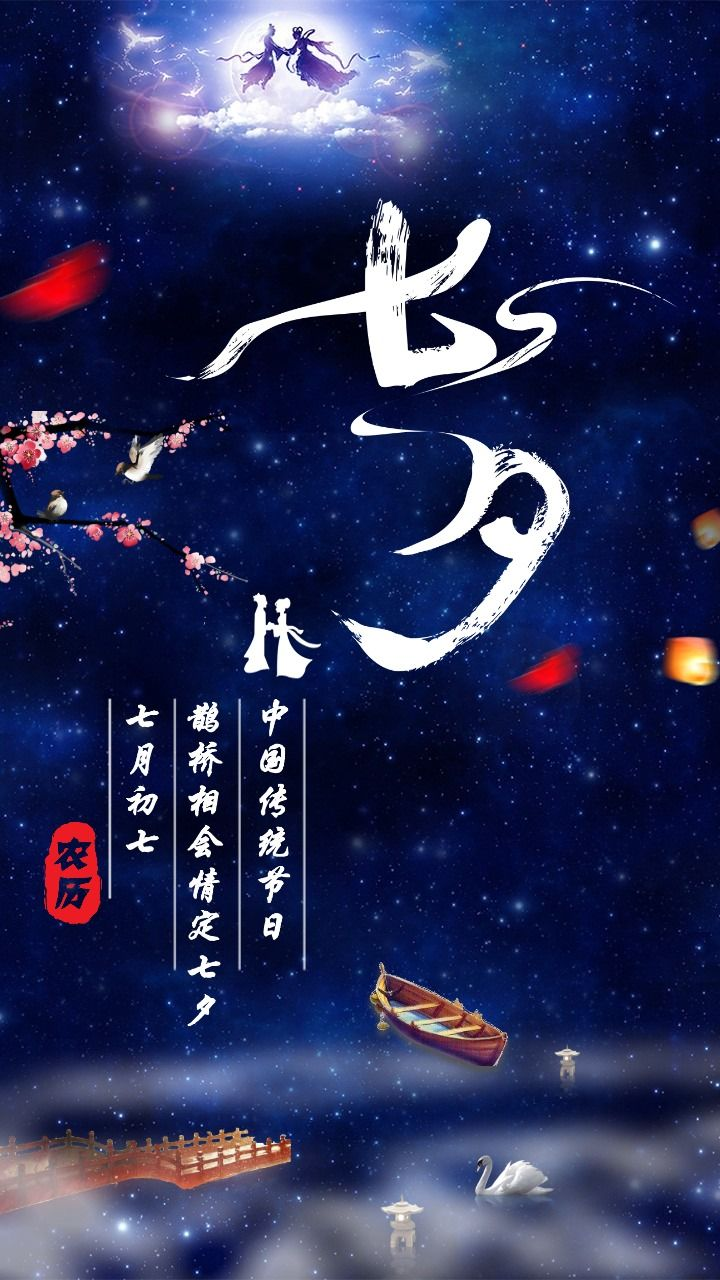 七夕节海报、七夕节活动海报、七夕节促销海报