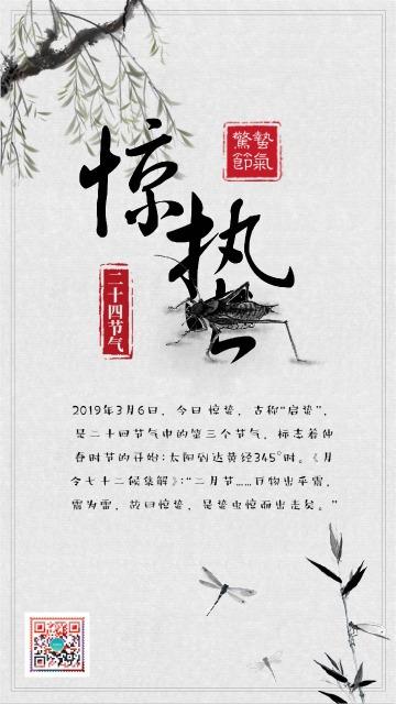 惊蛰中国风24节气宣传贺卡海报模板