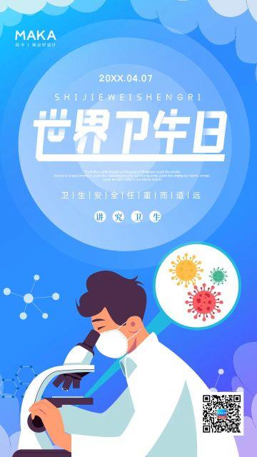 蓝色简约扁平风格世界卫生日公益宣传海报