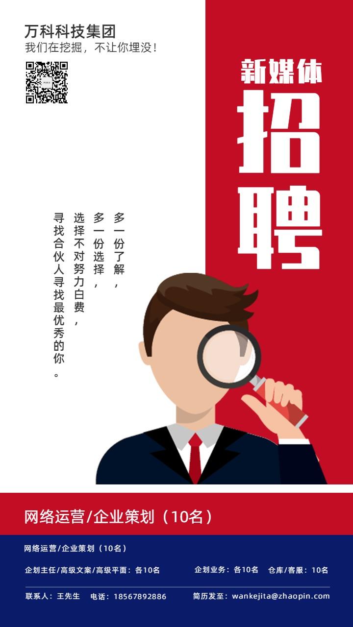 2020春季网络电商招聘海报