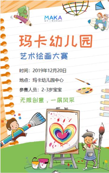 卡通治愈系幼儿园艺术绘画大赛课堂风采教学案例H5
