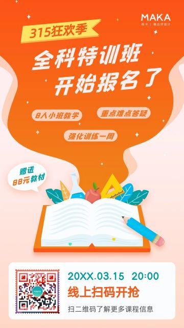 橙色简约插画风格315教育行业促销海报