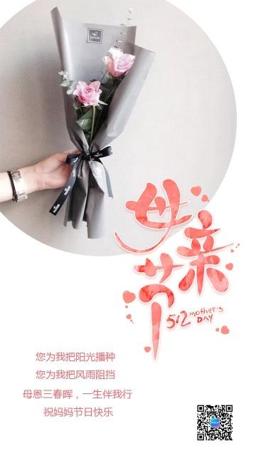 文艺清新母亲节祝福问候贺卡海报
