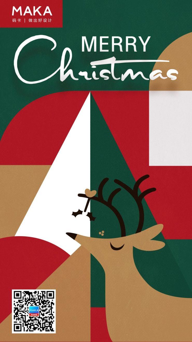 精美大气红色圣诞节促销海报