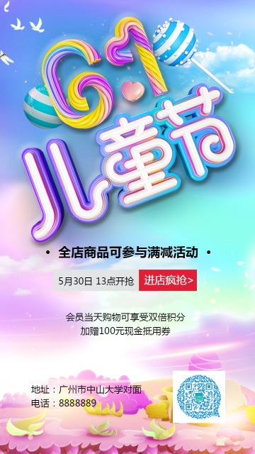 61儿童节商家商品促销宣传海报