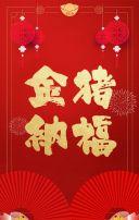 新年祝福贺卡/企业新年宣传招商