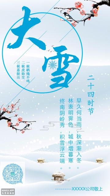 大雪时节海报  朋友圈宣传海报