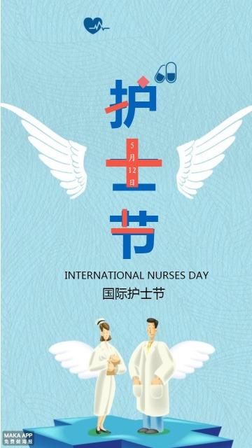 蓝色天使的化身国际护士节公益宣传海报