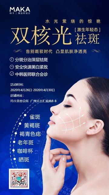 蓝色时尚风美容行业祛斑祛痘介绍宣传海报