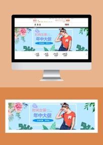 时尚简约天猫淘宝年中大促电商类素材banner