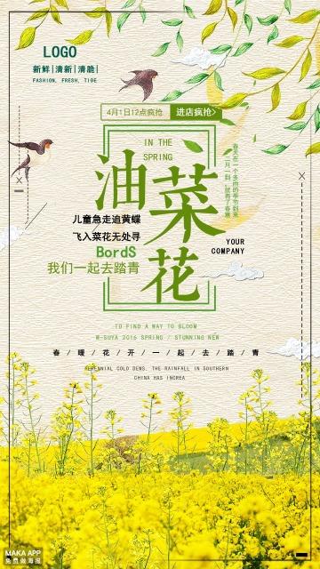 简约清新油菜花海报