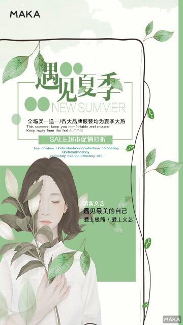 清新文艺宣传促销海报设计