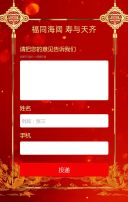 红色喜庆老人生日宴会纪念相册H5
