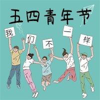 绿色手绘五四青年节节日宣传公众号小图