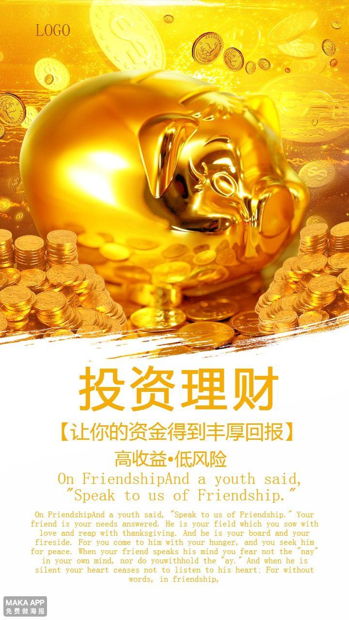 金色投资理财宣传海报