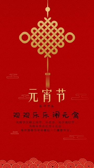红色中国风元宵节贺卡 元宵节 传统节日宣传手机高端海报