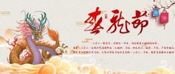 中国风古典唯美清新金色二月二龙抬头宣传微信公众号封面--头条