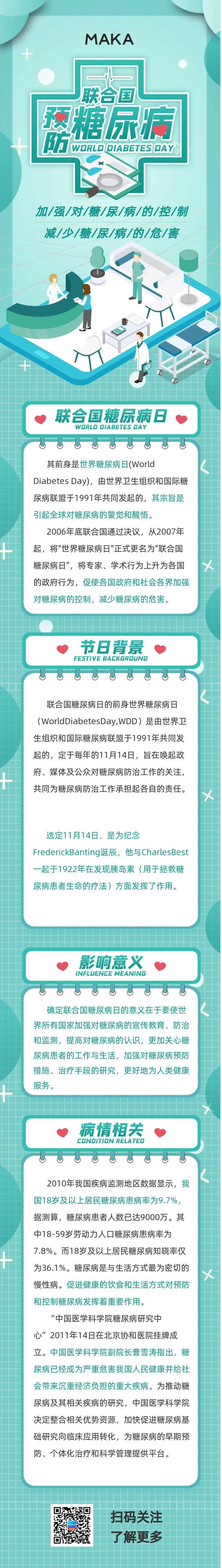 绿色扁平简约风格世界糖尿病日科普宣传长页