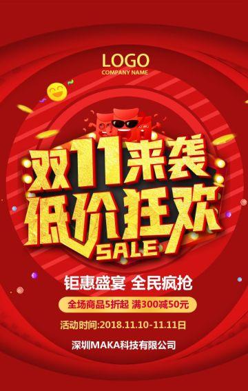 红色双11活动促销双十一商场家装建材活动促销