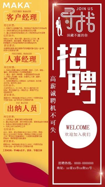 创意红色商务企业社会招聘海报