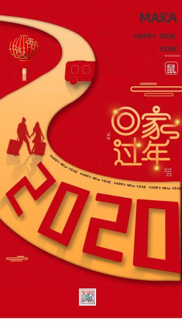 红色简约中国风2020回家过年春节海报