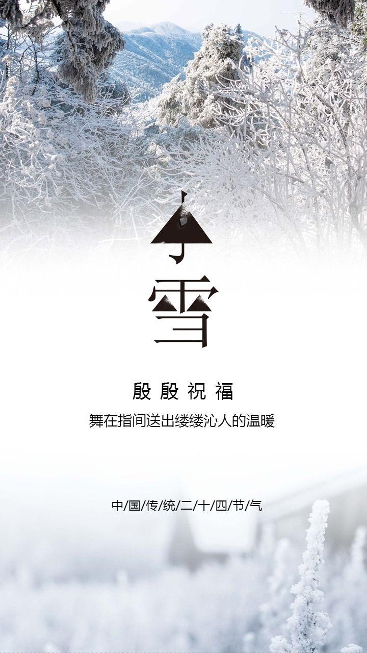 中国传统二十四节气小雪日签