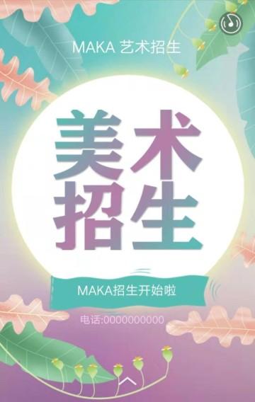 小清新时尚唯美浪漫美术招生教育/教育机构/美术培训H5
