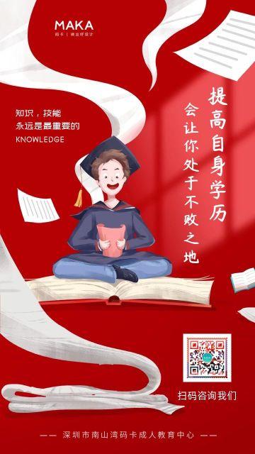 红色简约风格成人教育高考励志语录宣传海报