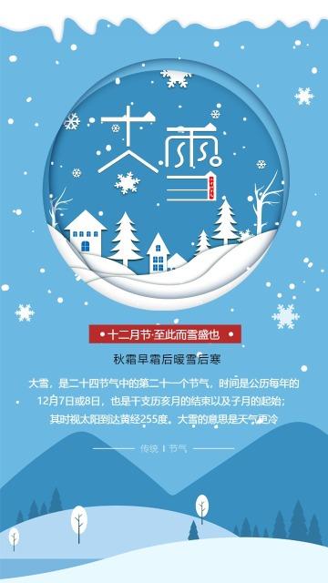 蓝色浪漫卡通二十四节气大雪节气日签