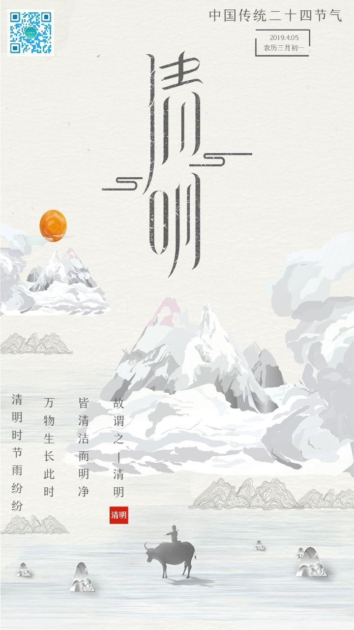 水墨中国风清明节日签海报