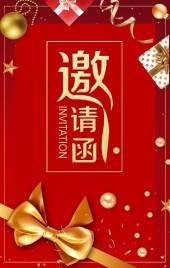 红色喜庆大气企业会议邀请函宣传H5