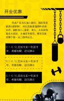 健身俱乐部教练课程运动风健身房会员招募开业节日活动促销宣传