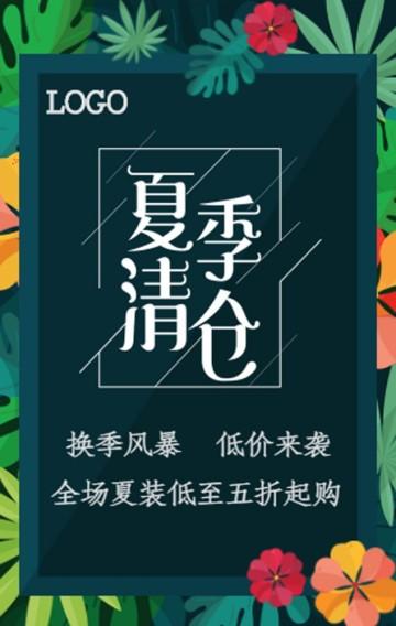 夏季清仓 夏季促销 夏末清仓 季末清仓 夏季服装促销 清新文艺