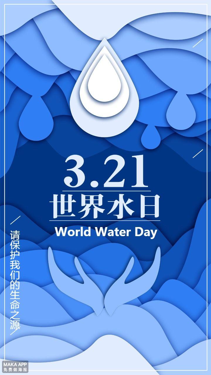 3.21创意世界水日手机海报