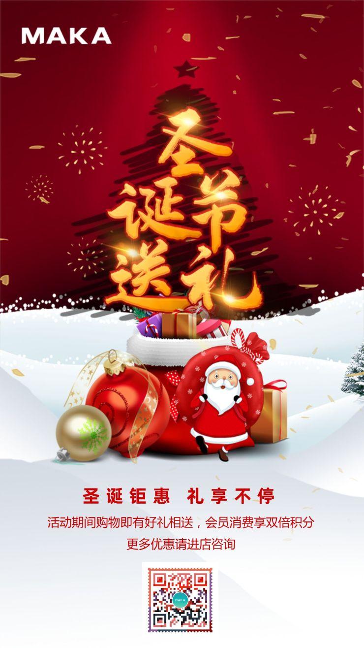 红色喜庆圣诞节送礼圣诞海报